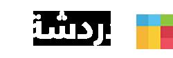 موقع دردشة الأصدقاء العرب